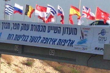 אליפות אירופה לגלשני רוח עד 17 נפתחת בישראל